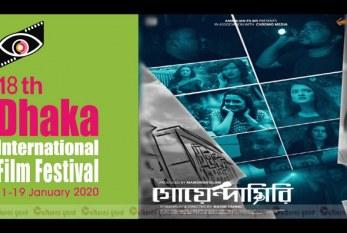 অষ্টাদশ ঢাকা আন্তর্জাতিক চলচ্চিত্র উৎসবে 'গোয়েন্দাগিরি'