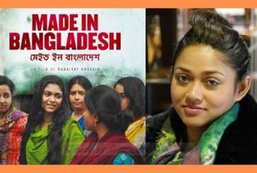 বিদেশে রুবাইয়াত হোসেনের ছবি 'মেড ইন বাংলাদেশ'র জয়জয়াকার