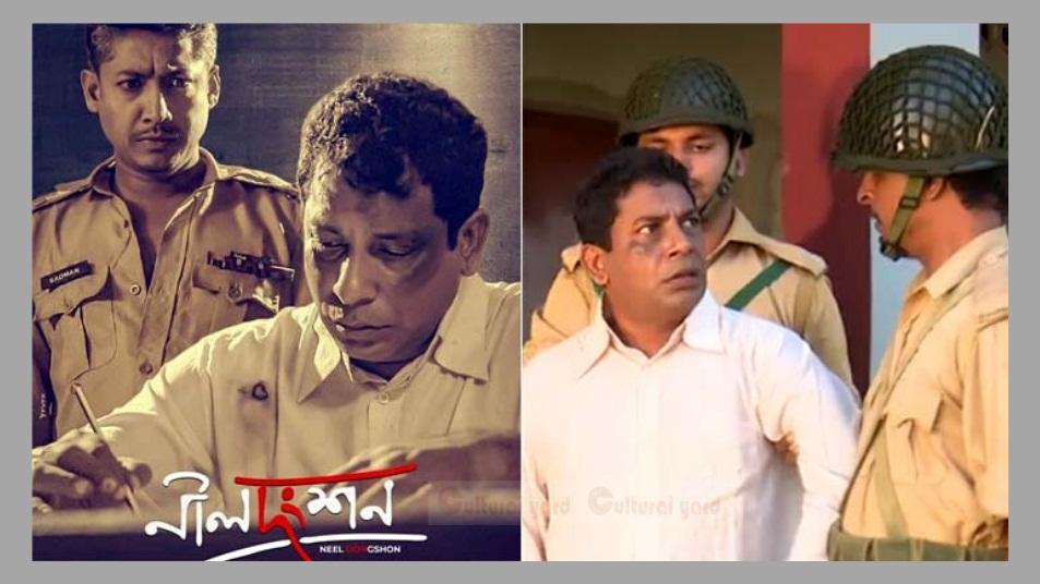 নাগরিক টিভিতে মোশাররফ করিমের 'নীল দংশন'