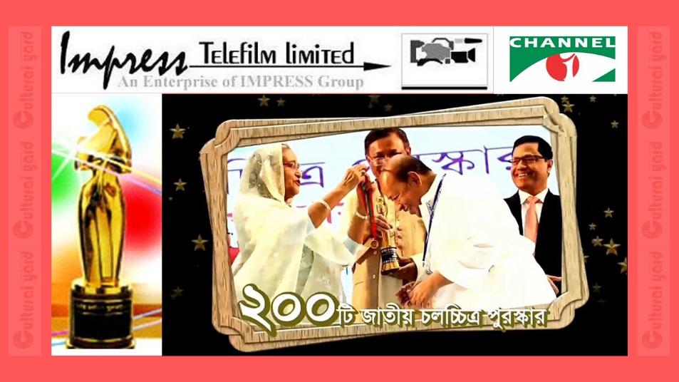 জাতীয় চলচ্চিত্র পুরস্কার অর্জনে ইমপ্রেস টেলিফিল্ম'র রেকর্ড