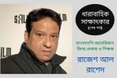 দর্শকের চাহিদায়ই চলচ্চিত্রের সফলতা: রাজেশ আল-রাশেদ