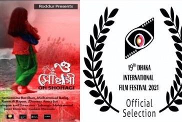 ঢাকা চলচ্চিত্র উৎসবে 'ও সোহাগী'র বাংলাদেশ প্রিমিয়ার