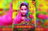 অমিতাভের 'রিকশা গার্ল' যাচ্ছে অস্কারে, জুলাইতে আন্তর্জাতিক প্রিমিয়ার