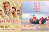 'নোনা জলের কাব্য' মুক্তি পাচ্ছে ২৬ নভেম্বর